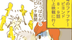 【マンガ】蒼穹のファフナーザ・ビヨンド7.8.9話先行上映観に行ったよ!