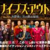 映画『ナイブズ・アウト/名探偵と刃の館の秘密』公式サイト|1.31(Fri)公開